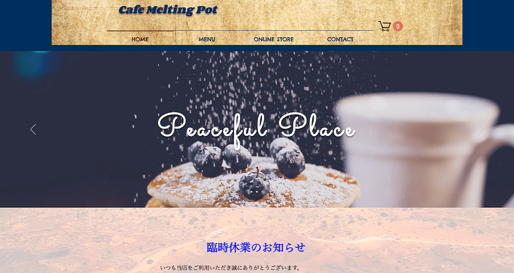 Cafe Melting Pot様