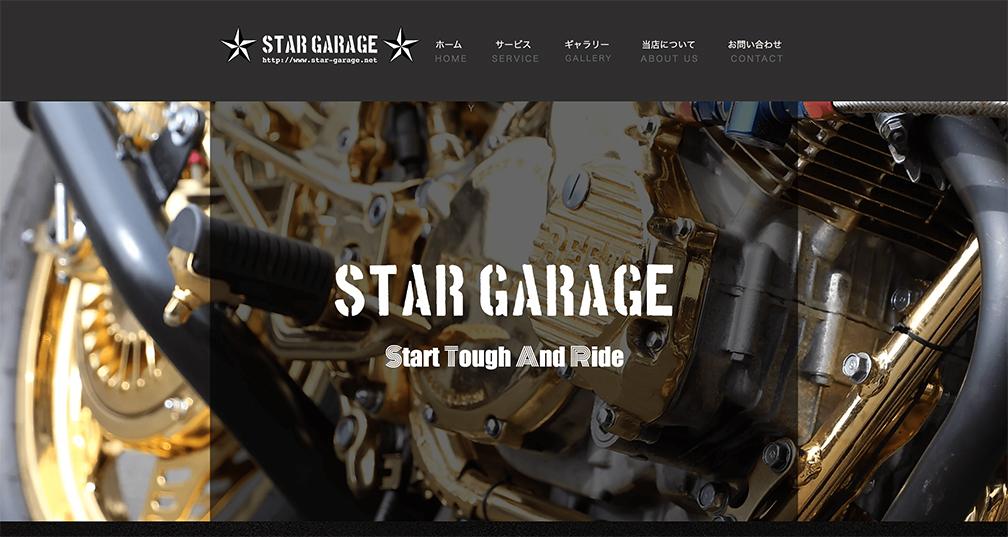 Star Garage様
